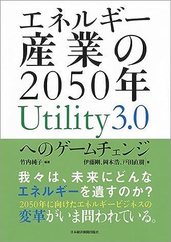 エネルギー産業の2050年 Utility3.0へのゲームチェンジ