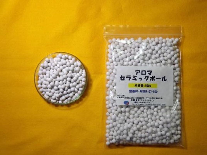 苦難ゴミ箱壊滅的なアロマセラミックボール 7mm/1000g