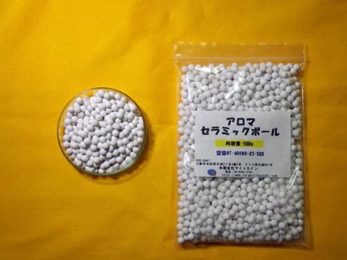 永続飢えどうやらアロマセラミックボール 7mm/500g