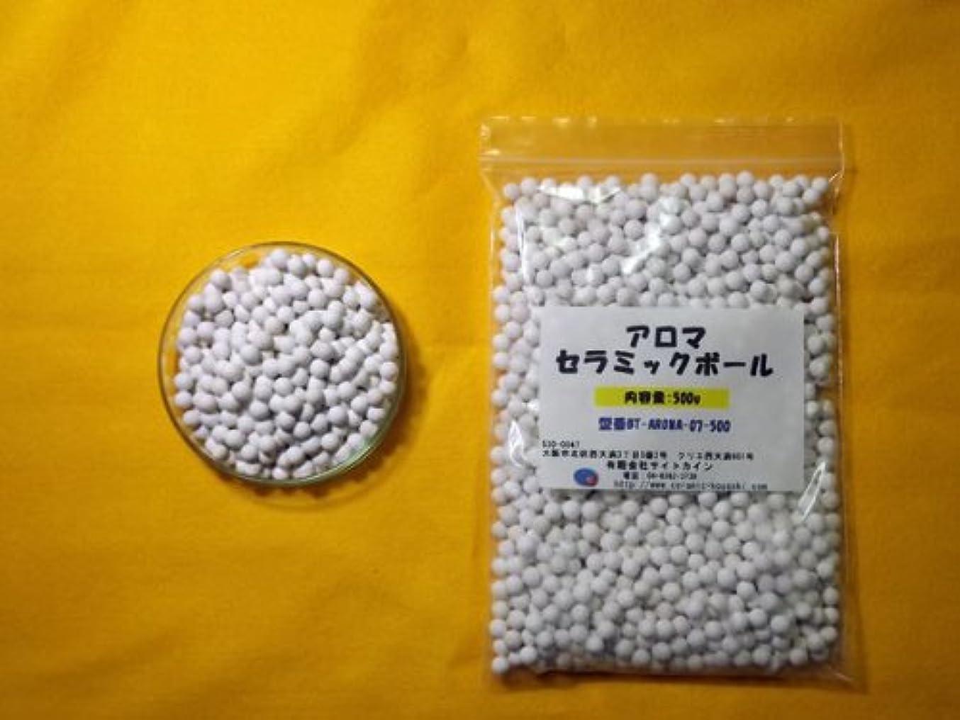 重要なすぐにゴネリルアロマセラミックボール 7mm/500g