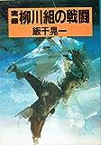 実録 柳川組の戦闘 (徳間文庫)