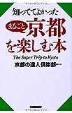 知っててよかったまるごと京都を楽しむ本