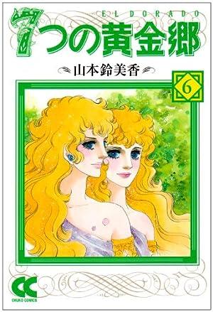 7つの黄金郷〈6〉 (中公文庫―コミック版)