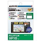 HAKUBA デジタルカメラ液晶保護フィルムMarkII FUJIFILM XF10専用 DGF2-FXF10