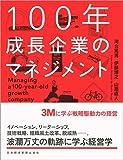 100年成長企業のマネジメント 3Mに学ぶ戦略駆動力の経営