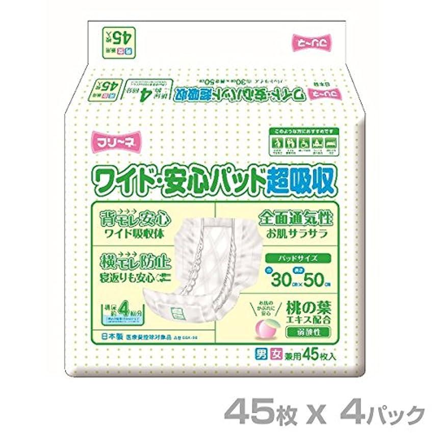 プランター開示する中に第一衛材 フリーネ 大人用紙おむつ パッドタイプ 長時間排尿量 4回分 45枚×4 (180枚) DSK-98*4