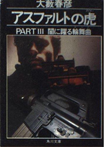 アスファルトの虎(タイガー)〈PART3〉闇に躍る輪舞曲(ロンド) (角川文庫)の詳細を見る