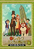 レイトン ミステリー探偵社 ~カトリーのナゾトキファイル~ DVD Vol.5[DVD]