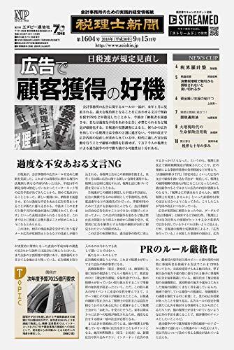 税理士新聞(2018年09月15日付)1604号[新聞] (旬刊)