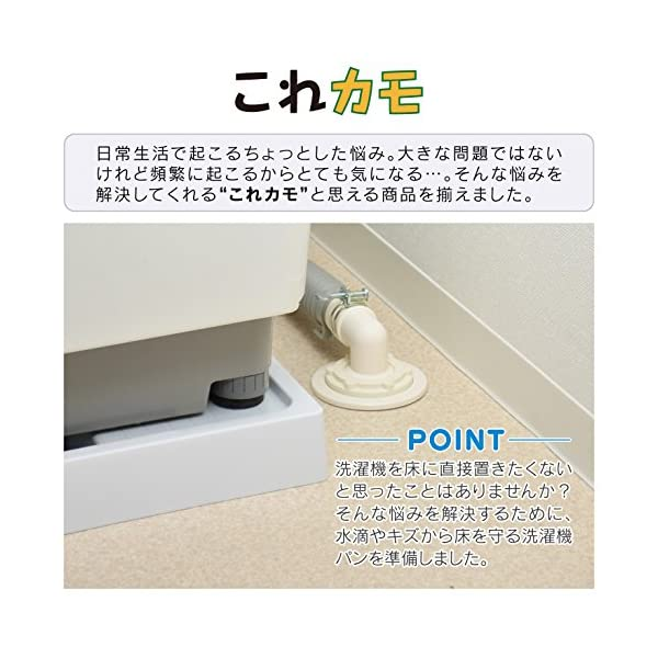 ガオナ これカモ 洗濯機用防水パン 640×6...の紹介画像7