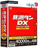 具満タンDX フルパック+3000 (Uメモ)