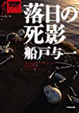 落日の死影: ゴルゴ13ノベルズ1 (小学館文庫)