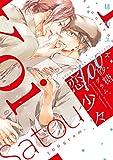 砂糖100グラム、恋少々 (ディアプラス・コミックス)
