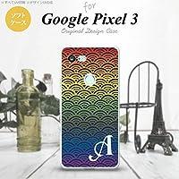 Google Pixel 3 スマホケース カバー 青海波 レインボー 【対応機種:Google Pixel 3】【アルファベット [I]】