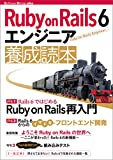 Ruby on Rails 6 エンジニア 養成読本 Software Design plus