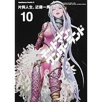 デッドマン・ワンダーランド (10) (角川コミックス・エース 138-17)