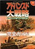 アドバンスド大戦略完全ガイド―ヨーロッパの嵐・ドイツ電撃作戦 (Tokuma game book)