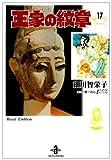 王家の紋章 17 (秋田文庫 17-17)