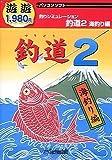 遊遊 釣道 2 ~海釣編~