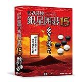 世界最強銀星囲碁15