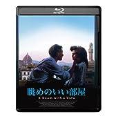 眺めのいい部屋 HDニューマスター版 [Blu-ray]