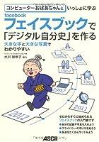 コンピューターおばあちゃんといっしょに学ぶ facebookで「デジタル自分史」を作る