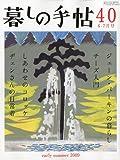 暮しの手帖 2009年 06月号 [雑誌] 画像