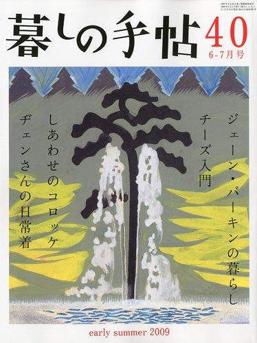 暮しの手帖 2009年 06月号 [雑誌]の詳細を見る