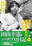 田山幸憲パチプロ日記 4 (キングシリーズ 漫画スーパーワイド)