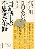 江戸川乱歩全集 第8巻 目羅博士の不思議な犯罪 (光文社文庫)