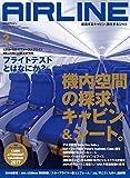 AIRLINE (エアライン) 2017年2月号