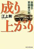 成り上がり 金融王・安田善次郎 (PHP文芸文庫)