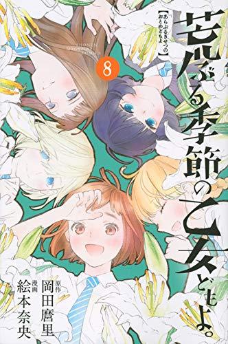 荒ぶる季節の乙女どもよ。(8) (講談社コミックス)の詳細を見る