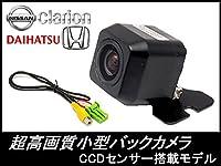 VXD-085C 対応 高画質 CCDバックカメラ 車載用 広角170°高画質CCDセンサー
