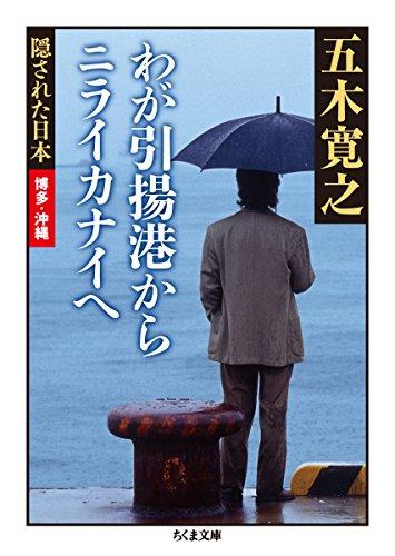 隠された日本 博多・沖縄 わが引揚港からニライカナイへ (ちくま文庫)