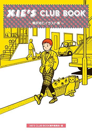 XIE'S CLUB BOOK ~鴨沢祐仁イラスト集~ (ele-king books)