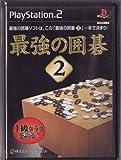 「最強の囲碁2 」の画像