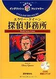 エラリー・クイーン探偵事務所 ラジオドラマCD付き (イングリッシュトレジャリー・シリーズ)