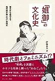 「姐御」の文化史 (幕末から近代まで教科書が教えない女性史)