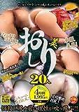 美 おしり 20人 [DVD]