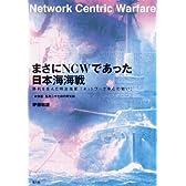 まさにNCWであった日本海海戦