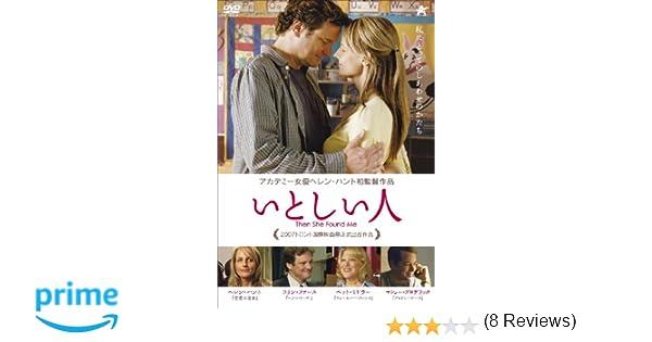 Amazon | いとしい人 [DVD] | 映...