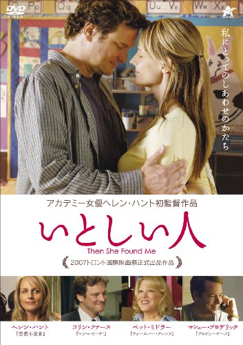 いとしい人 [DVD]