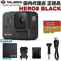 Go Pro HERO8 BLACK ゴープロ 推奨Sandisk 64GB microSDカード付 (10月25日発売/10月下旬入荷)