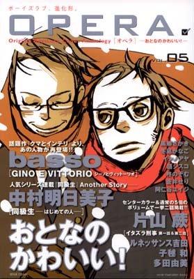 OPERA Vol.5-おとなのかわいい!- (EDGE COMIX)の詳細を見る