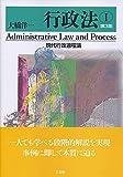 行政法1 現代行政過程論 第3版