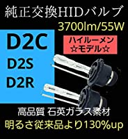 【E.F.】HID 55W 純正 交換用 純正バラスト対応 バルブ バーナー d2c d2s d2r 兼用 ソケット [3000k]