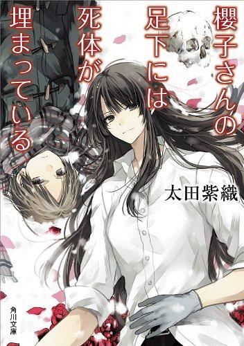 櫻子さんの足下には死体が埋まっている (角川文庫)の詳細を見る