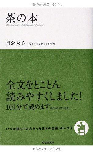 茶の本 (いつか読んでみたかった日本の名著シリーズ)の詳細を見る