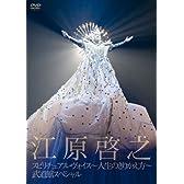 スピリチュアル・ヴォイス-人生のきりかえ方-武道館スペシャル [DVD]